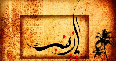 نگاهی به آموزههای سیاسی اجتماعی حضرت زینب(س)