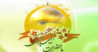 حضرت زینب (س) ؛ نامی نوشته بر لوح محفوظ