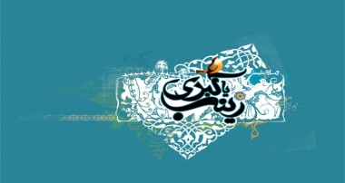 پژوهشی پیرامون حضرت زینب کبری سلام الله علیها