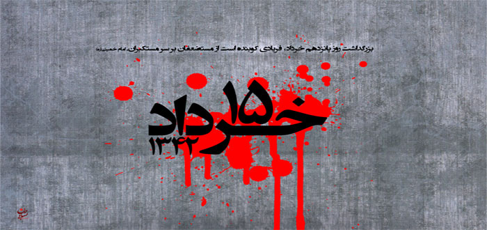 ویژه قيام خونين پانزدهم خرداد