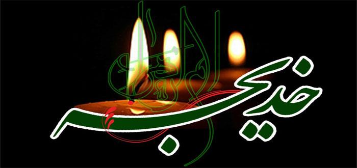 ویژه وفات حضرت خدیجه سلام الله علیها