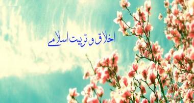 فرآيند عمل صالح در قرآن