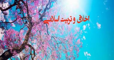 نقش تربیتی اعتدال در قرآن و نهج البلاغه