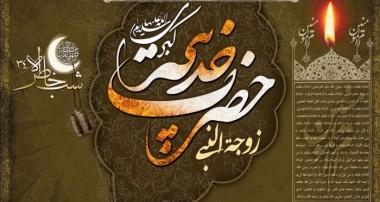 ویژگی های شخصیتی حضرت خدیجه (س) (۱)