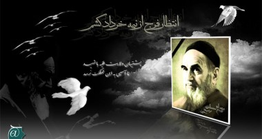 خاطراتی از نظم امام خمینی (ره) (۱)
