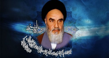 امام خمینی (ره) و گفتمان انقلاب اسلامی