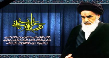وصیت نامه سیاسی ـ الهی امام خمینی (ره)