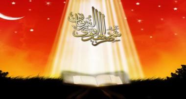 چهارده حدیث درباره ماه مبارک رمضان