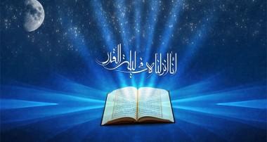 شب قدر در نگاه مفسران قرآن (1)