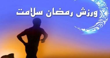 چطور در ماه رمضان ورزش کنیم؟