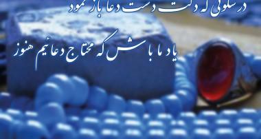 رابطه یاد خدا با تهذیب نفوس در احادیث اسلامی