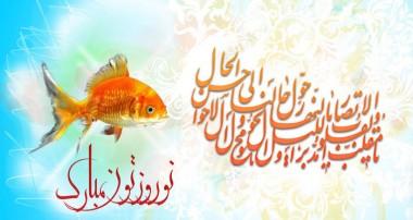 نوروز در روایات اسلامى (2)