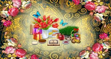 دل نوشته هایی به مناسبت عید نوروز(۲)