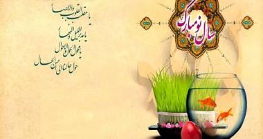 دل نوشته هایی به مناسبت عید نوروز(۱)