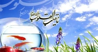 قرآن آرامش بخش سفره هفت سین