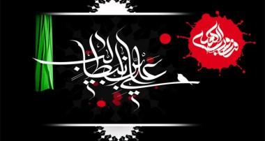 علي (ع) به كدامين گناه كشته شد؟