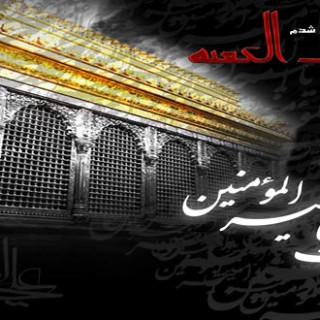 امام علی(ع) شهید رمضان