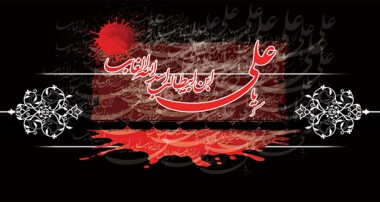 ویژه ضربت خوردن حضرت علی علیه السلام