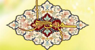 نماز عید فطر، نماد اتحاد مسلمانان(گفتار ادبی)