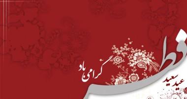 طریقه خواندن نماز عید فطر