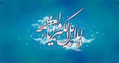 ویژه عید سعید فطر