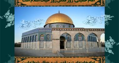 پیام امام خمینی(ره): روز قدس روز مقابله مستضعفین علیه مستکبرین