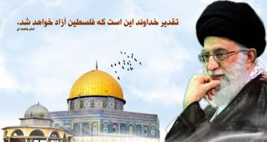 روز قدس از ديدگاه رهبر معظم انقلاب