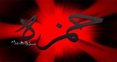 به مناسبت سالگرد شهادت حمزه سید الشهداء علیه السلام