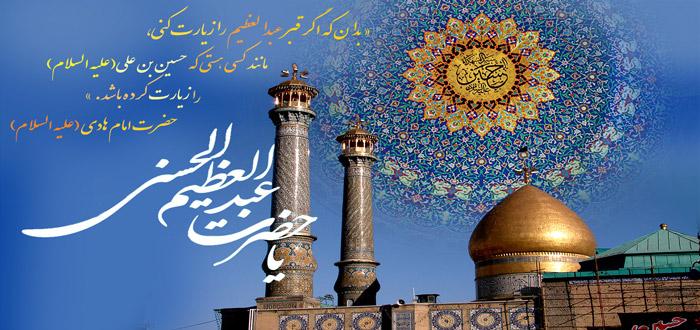 ویژه نامه حضرت عبدالعظیم حسنی علیه السلام
