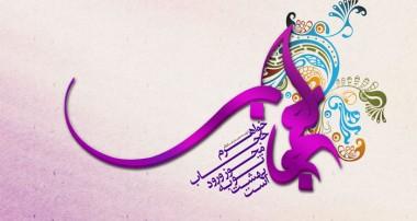 تاريخچه حجاب در اسلام