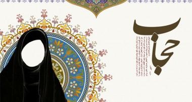 آيات حجاب درقرآن کريم