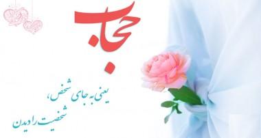 بدحجابي، زن و مرد ندارد