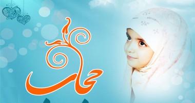 نقش خانواده در توسعه فرهنگ حجاب