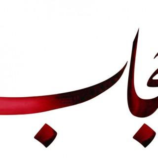 قرآن و فلسفهی حجاب (۱)