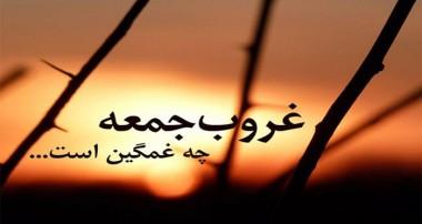 فضیلت شب و روز جمعه (1)