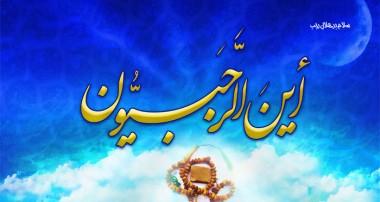 ماه رجب ، ماهِ امیرالمؤمنین علی (علیهالسّلام)