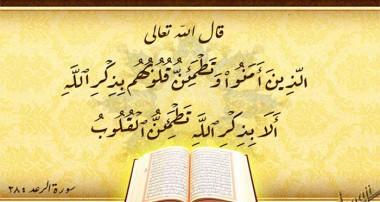 محراب بندگی؛ نصایح اخلاقی آیه الله خرازى «موانع ایمان»