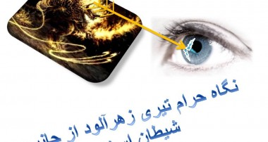 عاقبت نگاه حرام
