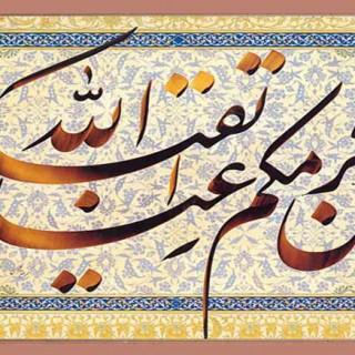 اهمیت تقوا در اسلام