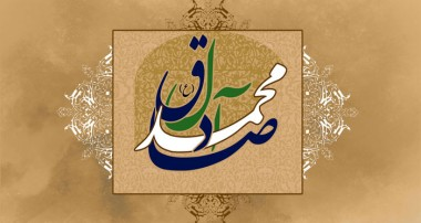 برگزاری جشن میلاد حضرت محمد (ص) و امام صادق (ع) در امامزاده سیدجلال الدین اشرف