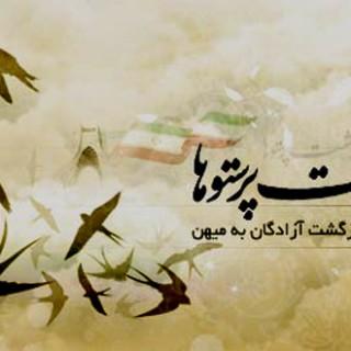 ویژه بازگشت آزادگان به میهن اسلامی