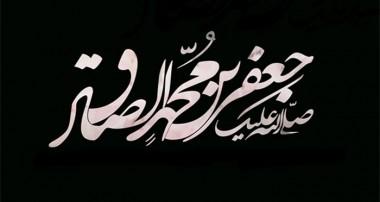 بهره وري در کلام گهربار امام صادق (عليه السلام)