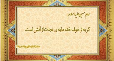 ترس از خدا و مقام پروردگاری (2)