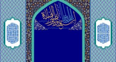 ويژگي هاي مسجد نمونه(1)