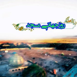 ویژه روز جهانی مسجد