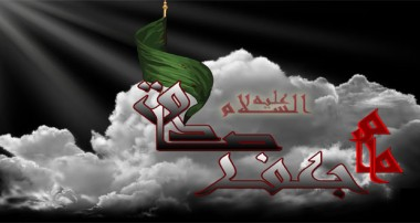 متون ادبی شهادت امام جعفر صادق علیه السلام