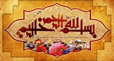 اعجاز « بسم الله الرحمن الرحیم »