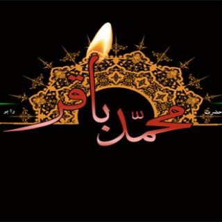 ویژه شهادت امام محمد باقر علیه السلام