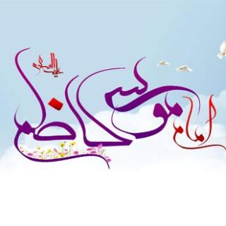 احادیث امام کاظم علیه السلام: ثمره شاد کردن مومن