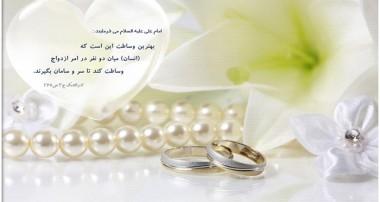 انگیزه های غلط برای ازدواج